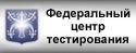 """ФГБУ """"Федеральный центр тестирования"""""""