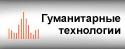 """Центр тестирования и развития """"Гуманитарные технологии"""""""