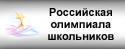 """Информационный портал """"Российская олимиада школьников"""""""