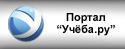 """Портал """"Учёба.ру"""""""