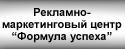 """Рекламно-маркетинговый центр """"Формула успеха"""""""