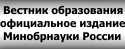 """""""Вестник образования"""""""