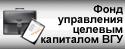 Фонд управления целевым капиталом ВГУ