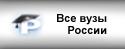 """""""Все вузы России"""" справочник аккредитованных вузов"""